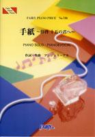 [楽譜] ピアノピース738 手紙〜拝啓十五の君へ〜/アンジェラ・アキ【10,000円以上送料無料】(PP738テガミハイケイジュウゴノキモヘアンジェラアキピアノピース)