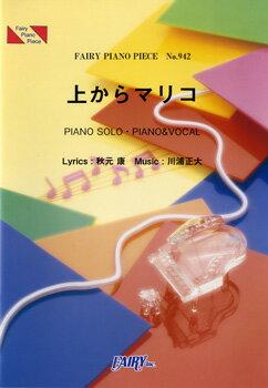 [楽譜] ピアノピース942 上からマリコ/AKB48【5,000円以上送料無料】(ピアノピースウエカラマリコエーケイビー48)