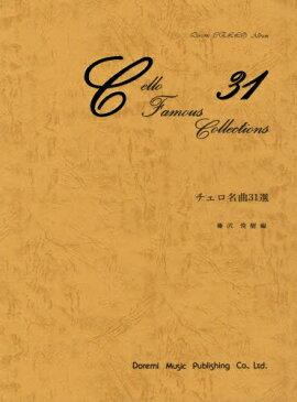 [楽譜] チェロ名曲31選 藤沢俊樹/編【5,000円以上送料無料】