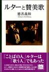 [書籍] ルターと賛美歌【10,000円以上送料無料】(ルタートサンビカ)