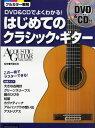 [楽譜] DVD&CDでよくわかる!はじめてのクラシック・ギター DVD&CD付【DM便送料別】(クDVD&CDデヨクワカルハジメテノクラシックギター dvd&cdツキ)