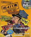 ヴォーカル[楽譜] DVDでよくわかる!ボイパ本 DVD付【メール便送料無料】(DVDデヨクワカルボイ...