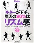 [楽譜] 「ギターが下手」、原因の90%はリズム感 CD付【5,000円以上送料無料】(ギターガヘタゲンイン90パーセントハリズムカン)