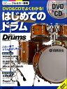 [楽譜] ムック DVD&CDでよくわかる!はじめてのドラム New Edition【10,000円以上送料無料】(DVDアンドCDデヨクワカルハジメテノドラムニューエディション)