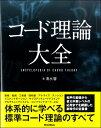 [楽譜] コード理論大全【10,000円以上送料無料】(コードリロンタイゼン)