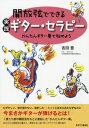 [書籍] 開放弦でできる実践ギター・セラピー【10000円以上送料無料】(ハイホウゲンデデキルジッセンギターセラピー)