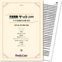 [楽譜]HCB-116宇宙戦艦ヤマト2199ヤマト音楽団大式典2012(1)(2)【DM便送料無料】(HCB116ウチュウセンカンヤマト2199ヤマトオンガクダンダイシキテン)