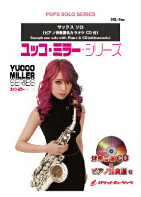 楽譜 夜に駆ける/YOASOBI アルトサックス (ユッコ・ミラー・シリーズ:ピアノ伴奏譜&カラオケCD... 10,000円