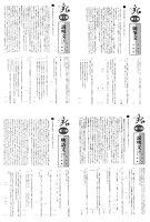 成長する思考力GTシリーズ国語3級