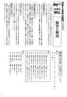 成長する思考力GTシリーズ国語文法力特化