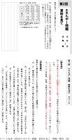 成長する思考力GTシリーズ国語要約力特化