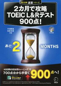 2カ月で攻略TOEICL&Rテスト900点!