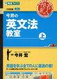 今井の 英文法教室(上)