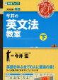 今井の 英文法教室(下)