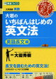 大岩の いちばんはじめの 英文法 英語長文編