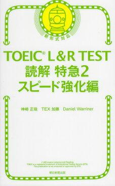 TOEIC L&R TEST 読解 特急 2 スピード強化編