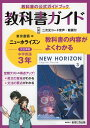 教科書ガイド 中学 英語 3年 東京書籍版「NEW HORIZON English Course 3」準拠 (教科書番号 901)