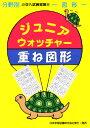 小学入試練習帳(35) ジュニアウォッチャー 重ね図形