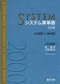 システム英単語5訂版