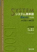 システム英単語Basic5訂版
