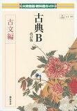 (新課程) 大修館版 教科書ガイド 「古典B 改訂版 古文編」 (教科書番号 339)