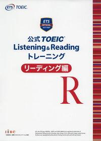 公式TOEICListening&Readingトレーニングリーディング編