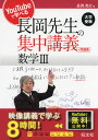 大学受験 YouTubeで学べる 長岡先生の集中講義+問題集...