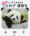 パンダでおぼえる ことわざ 慣用句