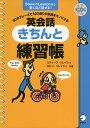 英会話 きちんと練習帳...