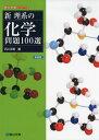 新 理系の化学問題 100選 <新装版>