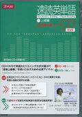 速読英単語(2)上級編CD[改訂第4版]対応