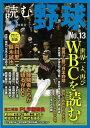 (バーゲンブック) 読む野球-9回勝負 No.13