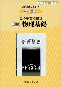 数 研 出版 物理 教科書 答え