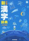小学新漢字辞典[三訂版]