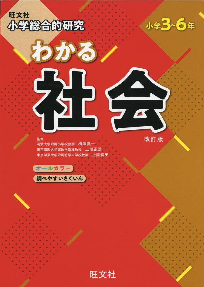 旺文社 小学総合的研究 わかる 社会 改訂版