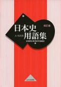 日本史用語集改訂版A・B共用