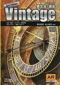 Vintage[ヴィンテージ]英文法・語法[3rdEdition]