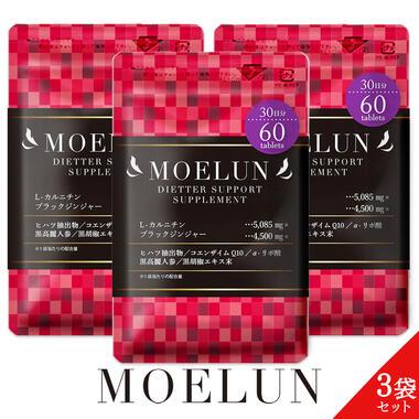 サプリメント, その他  moelun 3