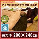 マイクロファイバーこたつ中掛け毛布長方形(200×240cm)