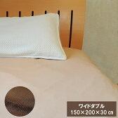 吸水速乾 ワッフル ベッドシーツ/ボックスシーツワイドダブルサイズ(150×200×30cm) 速乾 速乾性 部屋干し 一人暮らし ボックスカバーベッドカバー ベッドシーツ/ボックスシーツ coolpass クールパス