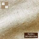麻と綿のベストミックス ベッドシーツ(240×200×30c...