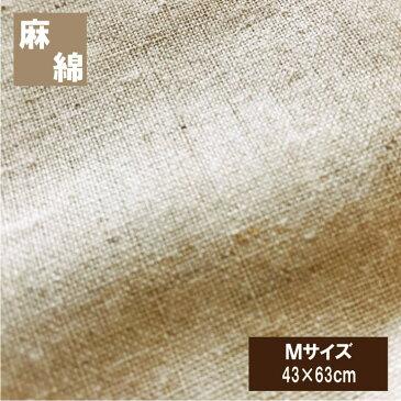 麻と綿のベストミックス  ピロケース(43×63cm)cover 枕カバー 夏用 ナチュラリスト 麻カバー 丸洗いOK