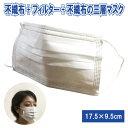 マスク 三層構造 使い捨て 10枚入り マスク 三層構造 使い捨て 男女兼用 レギュラーサイズ約17.5×9.5cm 1