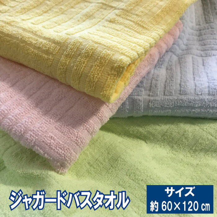 バスタオル【ちょっと訳あり】「アルテライン」バスタオル 60×120cm 綿100%  普段使い バスタオル パイル (柄が写真と少し異なる場合あり)