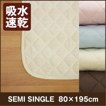 吸水速乾敷きパッド セミシングル 80×195cm 一年中快適に使えます敷きパット/敷パッド/敷パット/ベッドパッド/ベッドパット/ベットパッド/ベットパット スモールシングル