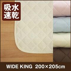 吸水速乾敷きパッド ワイドキング 200×205cm 一年中快適に使えます敷きパット/敷パッド/敷...