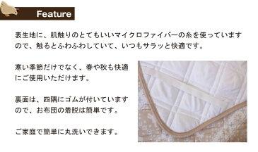 ふわふわ敷きパッド セミシングル 80×195cm あったか快適に使えます敷きパット/敷パッド/敷パット/ベッドパッド/ベッドパット/ベットパッド/ベットパット