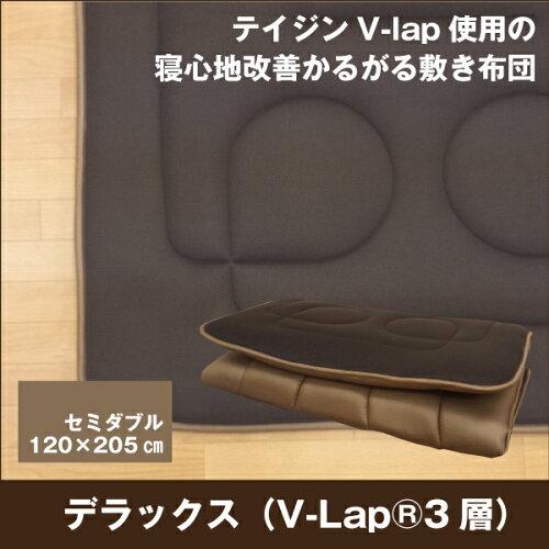 敷き布団 テイジンのV-lapを使用した 軽量敷き布団(デラックス) セミダブル(120×205cm)寝心...