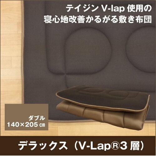 テイジン V-lap 軽量敷き布団 ダブル(デラックス) (140×205cm) 軽量 帝人 V...