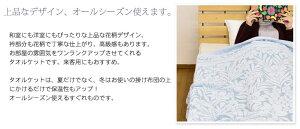 今治タオルケット綿100%シングルボリューム厚手タイプ140×190cmブルー/ベージュ日本製コットン寝具花柄洗える洗濯可能